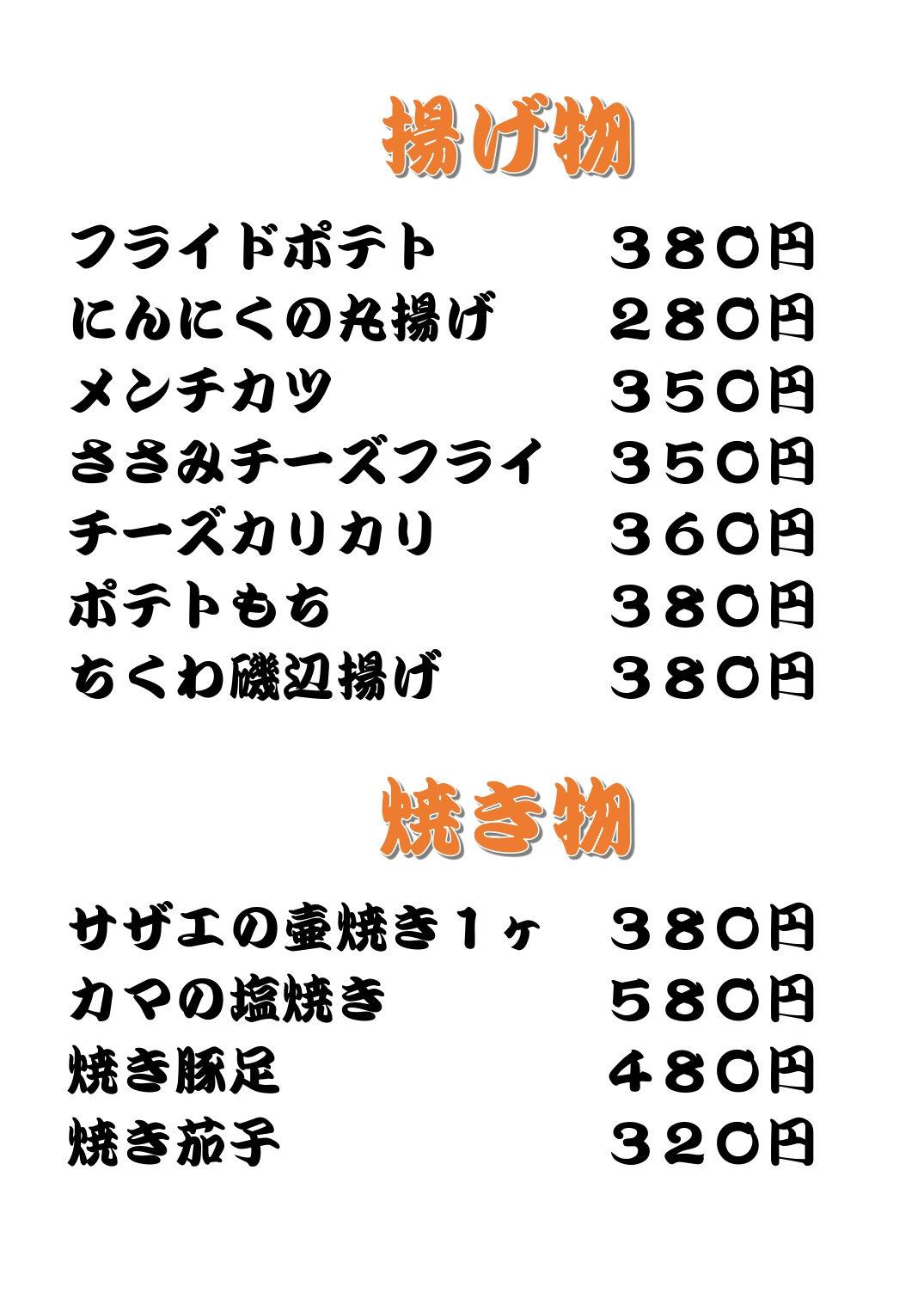 揚げ物・焼き物メニュー_page-0002.jpg