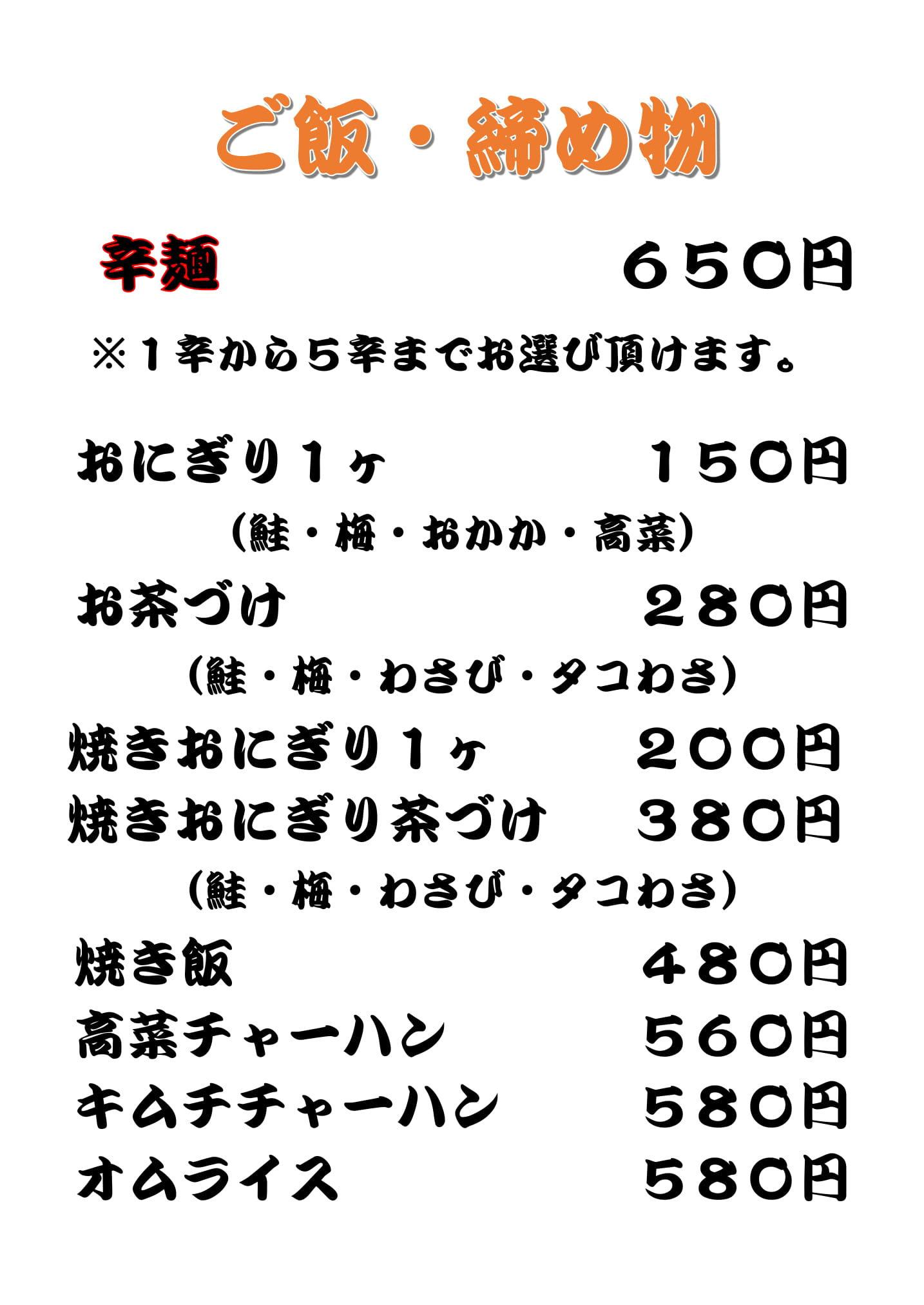 ご飯物・デザートメニュー-1.jpg