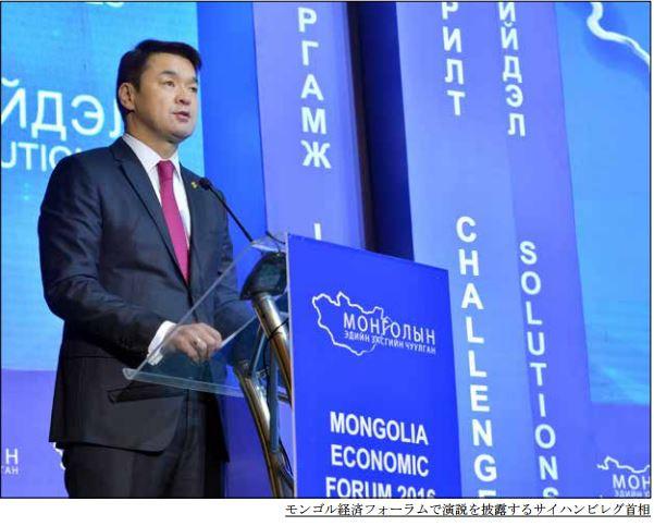 モンゴル経済フォーラム首相:今回の不況は間違った政策によるもの