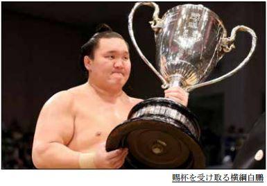 大相撲春場所、白鵬、父と並ぶ36度目の優勝殊勲賞は琴勇輝が初の喜び