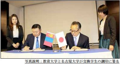 名古屋大学とモンゴル 学術および学生交流の促進