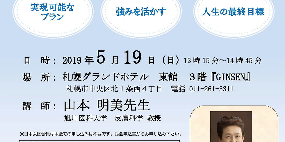 公益社団法人日本女医会 第64回定時総会 公開講演会