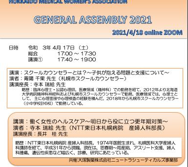北海道女性医師の会 総会報告