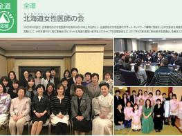 【掲載情報】北の女性☆元気、活躍、応援サイト