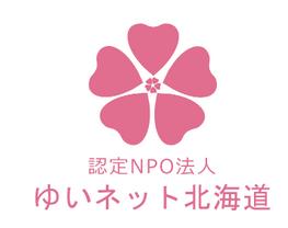 認定NPO法人ゆいネット北海道 新副理事長に当会理事(長島)就任