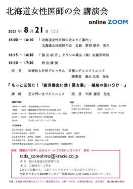 【8/21 ZOOM】北海道女性医師の会 漢方講演会 online ZOOM
