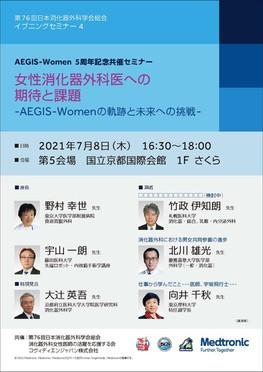 日本消化器外科学会 女性医師の活躍を応援する会の企画ご紹介