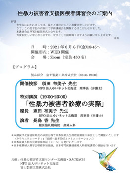【8/6 Web開催】性暴力被害者支援医療者講習会のご案内