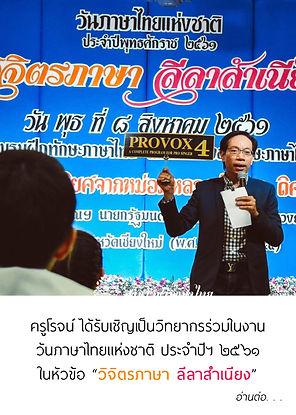 Thai lang.jpg