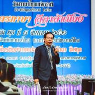 งานวันภาษาไทย 61 (22).jpg