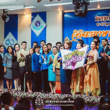 งานวันภาษาไทย 61 (3).jpg