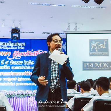 งานวันภาษาไทย 61 (24).jpg