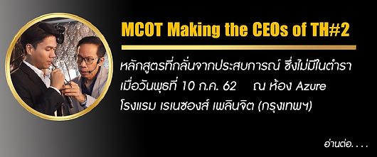 Home-head03-mcot-ceo.png