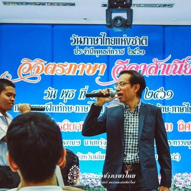 งานวันภาษาไทย 61 (20).jpg