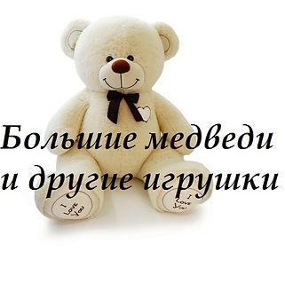Большие мягкие игрушки, медведь гигант, единорог мягкая игрушка, большой плюшевый мишка во Владимире. Купить большого мишку во Владимире. Мягкие игрушки по низким ценам.