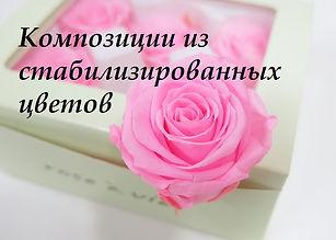 стабилизированные цветы, композиции из вечных роз, роза в колбе, неувядающие цветы, не вянущие розы. Букет на праздник. Стабилизированные розы во Владимире, стабилизированные цветы. Цветы не дорого.