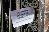 O Ρουβίκωνας διαμαρτύρεται για τον δολοφονημένο αγωνιστή και οι μπάτσοι συλλαμβάνουν 9 μέλη του