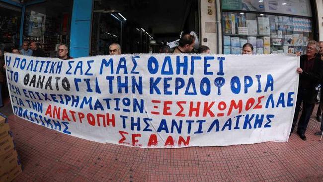 Η «ALPHA BANK» απέλυσε εργαζόμενο με αναπηρία