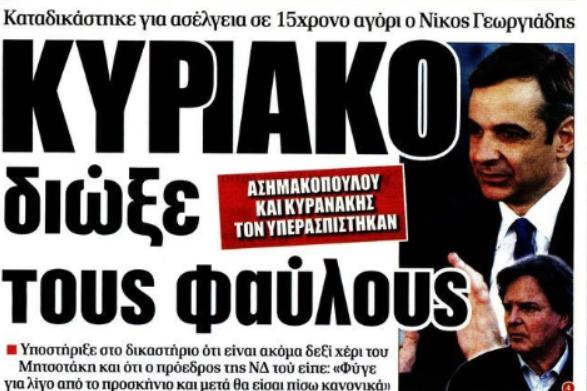 ΟΣκάιέδειξε ψεύτικο πρωτοσέλιδο της «Δημοκρατίας»επειδή το κανονικό είχε τον Γεωργιάδη!