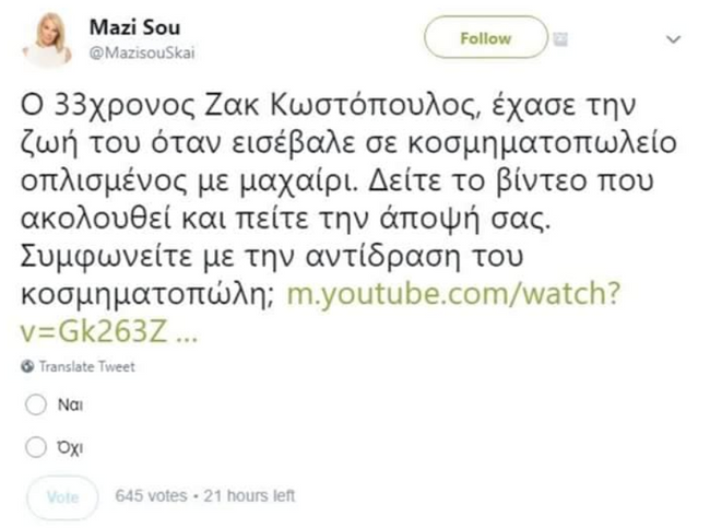 OΣύλλογος Οροθετικών Ελλάδας καταγγέλλει την Τατιάνα Στεφανίδου