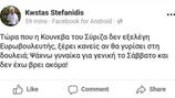 Χυδαία ανάρτηση στελέχους της ΝΔ για τηνΚούνεβα