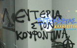 Σε κρίσιμη κατάσταση ο Κουφοντίνας
