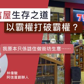 幾年內擴展至200間分店 林偉駿:只為吸引供應商