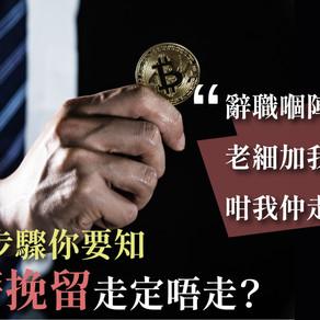 離職步驟你要知 加薪挽留走定唔走?