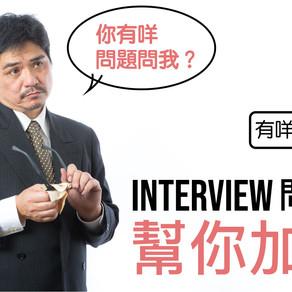 面試被問「你有咩問題問我」應如何回答?