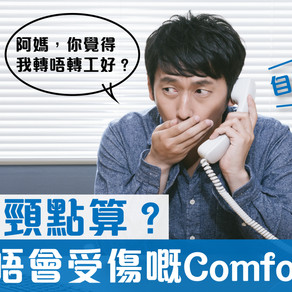 無法離開Comfort Zone?先從小事做起