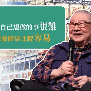 倪匡:人要做自己想做的事很難 不做不想做的事比較容易