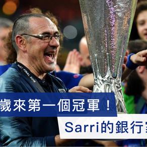 60 歲來第一個冠軍!Sarri 的銀行家革命