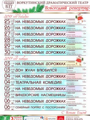 НОВОГОДНИЙ РЕПЕРТУАР.jpg