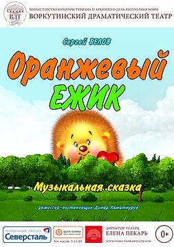 Ежик афиша.jpg