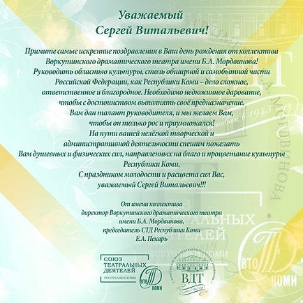 dlya_sots_ministr_pozdravlenie.jpg