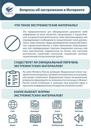 Карточка Что такое экстремистские материалы.jpg