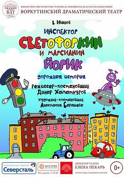 Светофоркин ВК афиша.jpg