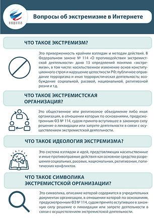 Карточка Что такое экстремизм.jpeg