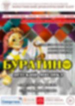 Buratino_vk_afisha.jpg