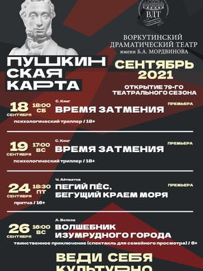 пушкин сентябрь