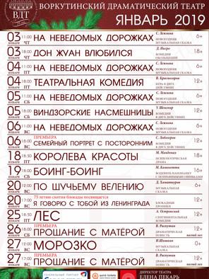 ЯНВАРЬ 2019.jpg