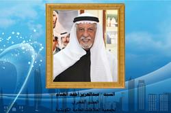 عبدالعزيز الغنام