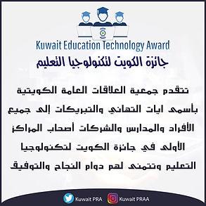 جائزة تكنولوجيا التعليم.jpg