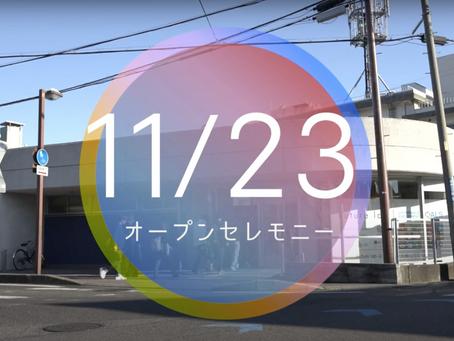 2019.11.23 Future lab オープニングセレモニー