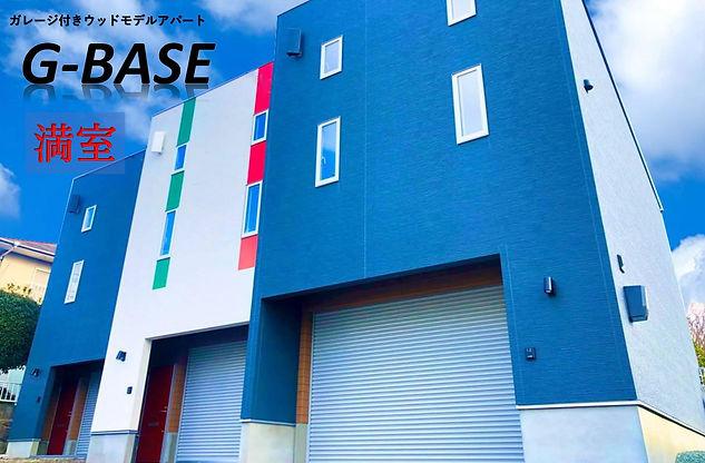 G-BASE 満室.jpg