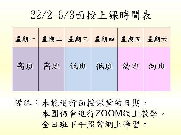 面授上課時間表.jpg