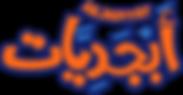 abjadiyat_logo_pantone.png