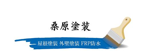 桑原塗装 ロゴ.png