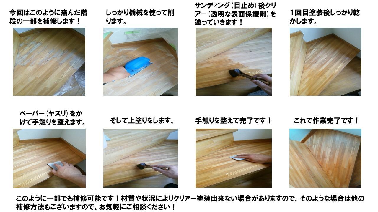 階段クリアー塗装 補修例