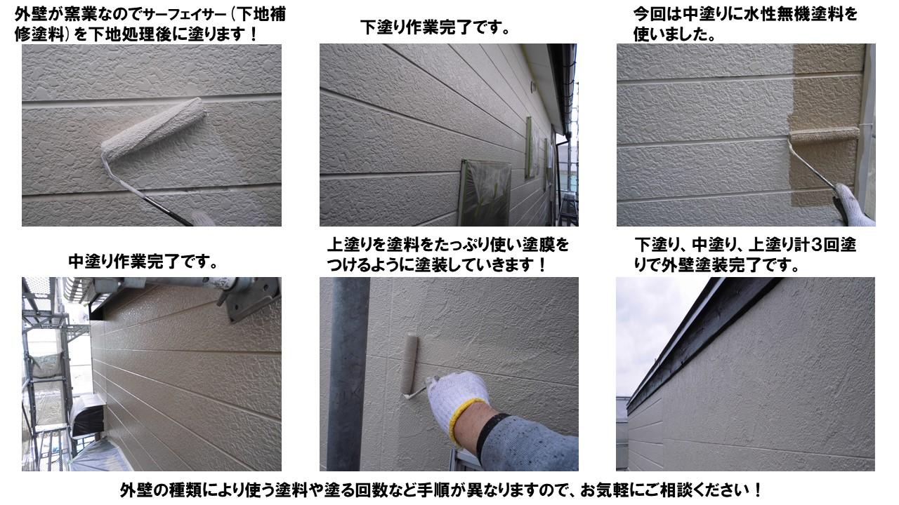 外壁塗装 施工例